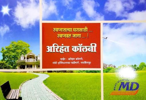 Arihant Colony