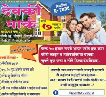 Residential plots for sale in Lohgoan