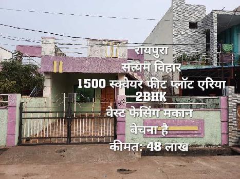 West Facing Independent House in Raipur Satyam Vihar
