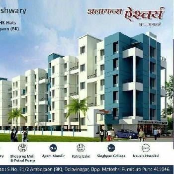 1bhk flat for sale in ambegaon pune