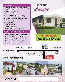 Plot for sale in haridwar affordable scheme 100 sqyds plot 8.10 Lac